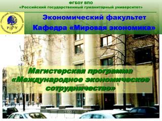 Экономический факультет Кафедра «Мировая экономика»