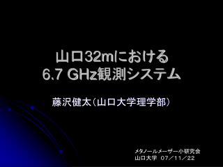 山口 32m における 6.7 GHz 観測システム