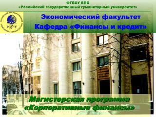Экономический факультет Кафедра «Финансы и кредит»
