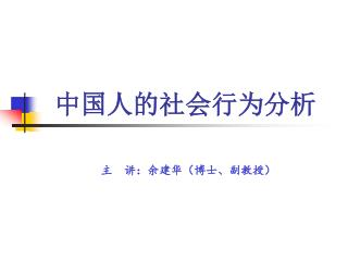 中国人的社会行为分析