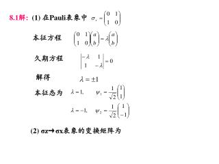 8.1 解 :   (1)  在 Pauli 表象中