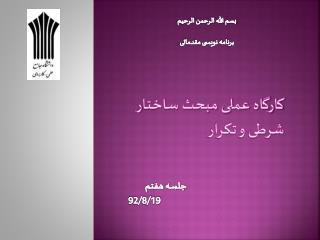 بسم الله الرحمن الرحیم برنامه نویسی مقدماتی
