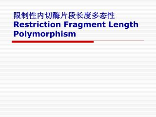 限制性内切酶片段长度多态性 Restriction Fragment Length Polymorphism