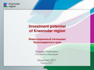 Investment potential  of Krasnodar region Инвестиционный потенциал Краснодарского края