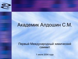 Академик Алдошин С.М.