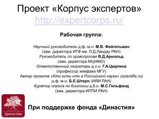 Проект «Корпус экспертов»  expertcorps.ru/