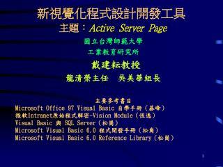 新視覺化程式設計開發工具  主題: Active  Server  Page