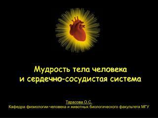 Тарасова О.С. Кафедра физиологии человека и животных биологического факультета МГУ