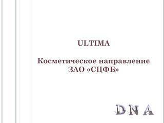 ULTIMA Косметическое направление  ЗАО «СЦФБ»