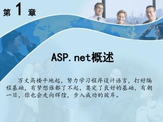 ASP 概述