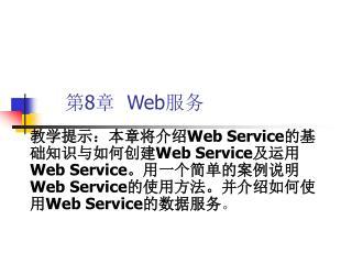 第 8 章   Web 服务