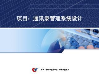 项目:通讯录管理系统设计