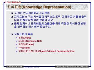 지식표현 (Knowledge Representation)