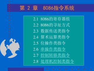 第 2 章  8086指令系统