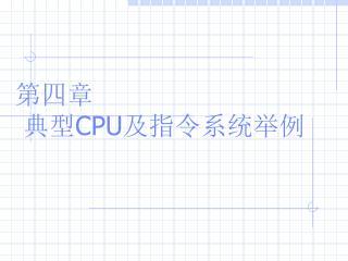 第四章   典型 CPU 及指令系统举例