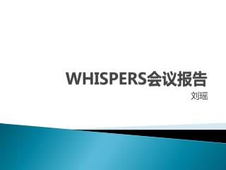 WHISPERS 会议报告