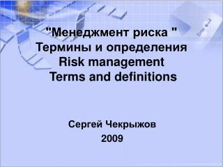 """""""Менеджмент риска """" Термины и определения Risk management  Terms and definitions"""