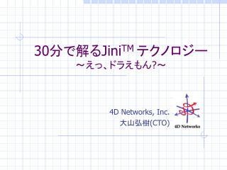 30 分で解る Jini TM  テクノロジー ~えっ、ドラえもん ? ~