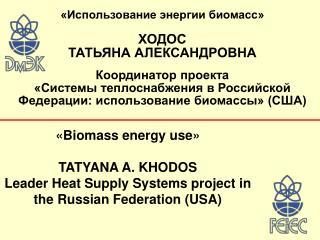 «Использование энергии биомасс»
