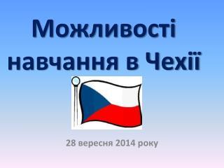 Можливості навчання в Чехії