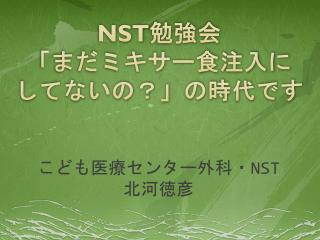 NST 勉強会 「まだミキサー食注入に してないの?」の時代です