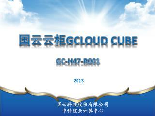 国云科技股份有限公司 中科院云计算中心