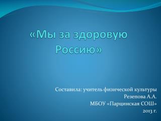 «Мы за  з доровую Россию»
