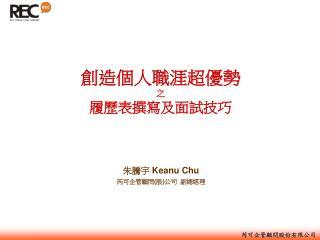 朱騰宇  Keanu Chu 芮可企管顧問 ( 股 ) 公司  副總經理