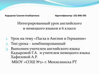 Кадырова Гузелия Альбертовна                            Идентификатор- 252-846-595