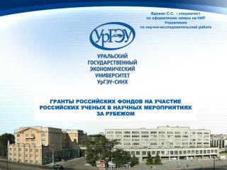 Вдовин С.С.  - специалист  по оформлению заявок на НИР Управления