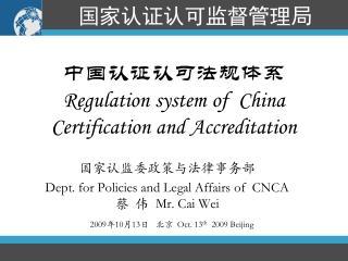中国认证认可法规体系 Regulation system of  China  Certification and Accreditation