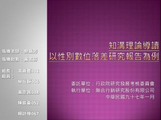 委託單位:行政院研究發展考核委員會 執行單位:聯合行銷研究股份有限公司 中華民國九十七年一月