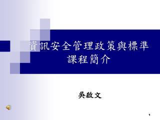 資訊安全管理政策與標準 課程簡介