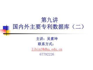 第九讲 国内外主要专利数据库(二)