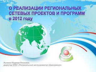 Лыжина Надежда Петровна, д иректор ОГБУ «Региональный центр развития образования»
