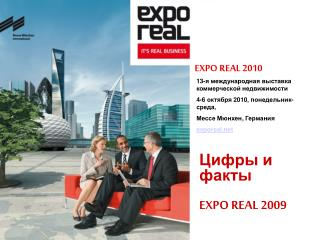 Цифры и факты EXPO REAL 2009