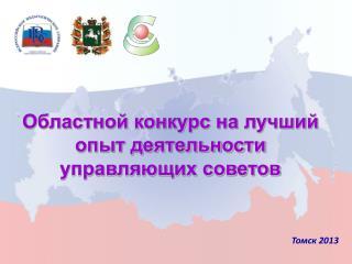 Областной конкурс на лучший опыт деятельности управляющих советов