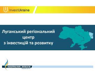 Луганський регіональний центр  з інвестицій та розвитку