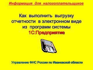 Управление ФНС России по Ивановской области