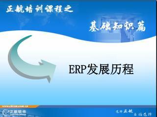 ERP 发展历程