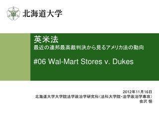英米法 最近の連邦最高裁判決から見るアメリカ法の動向  #06 Wal-Mart Stores v. Dukes