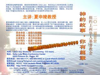 二〇一一福音营 纽约上州华人基督教会
