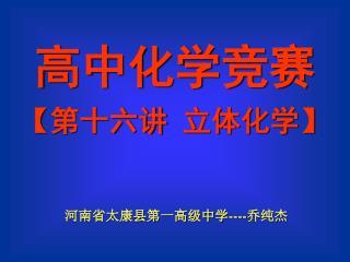河南省太康县第一高级中学 ---- 乔纯杰