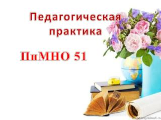 ПиМНО   51