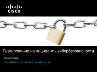 Реагирование на инциденты кибербезопасности