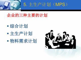 5.  主生产计划( MPS )
