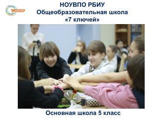 НОУВПО РБИУ  Общеобразовательная школа  «7 ключей»