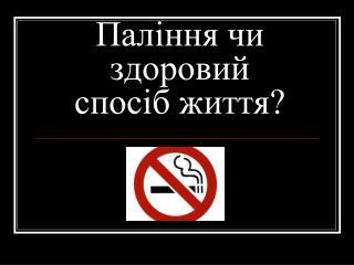 Паління чи здоровий  спосіб життя?