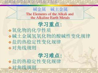 碱金属  碱土金属 The Elements of the Alkali and  the Alkaline Earth Metals