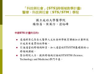 ??????? (STS) ??????? : ????????? STS/STM ??? ????????? ???????????
